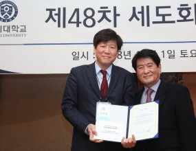2018. 12. 01 세도회 총회 장항석 교수님 학술상